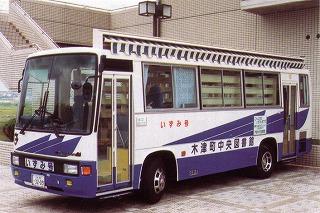 木津川市立図書館~いずみ号巡回...